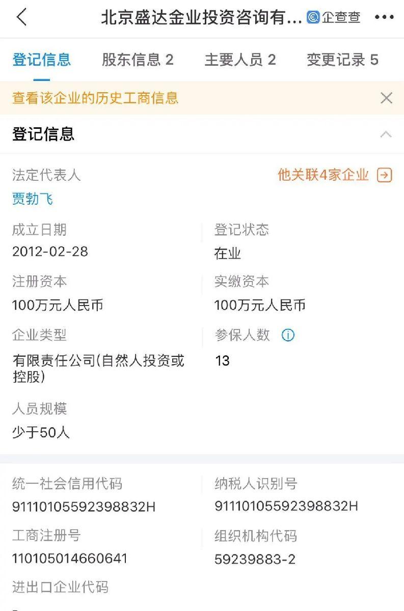 龙江航空拍卖