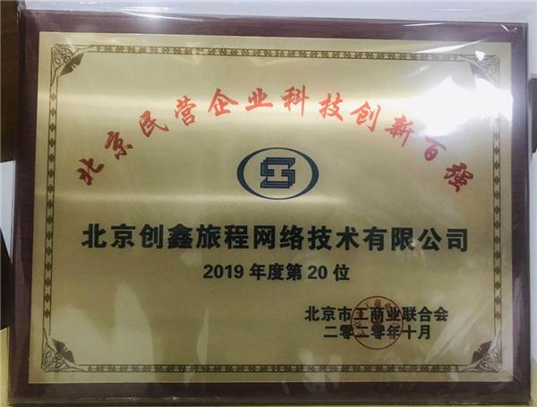 马蜂窝 2020北京民营企业科技创新百强榜单