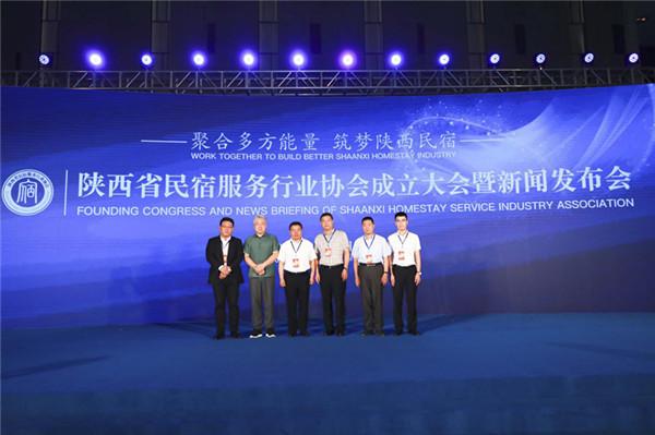 陕西省民宿服务行业协会
