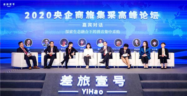 2020央企商旅集采高峰论坛嘉宾对话