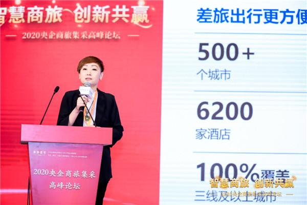 刘雪娜发表主题演讲