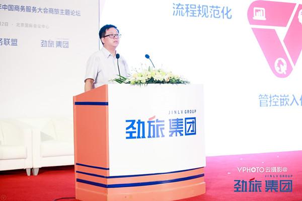 2018中国商务旅行创新发展大会