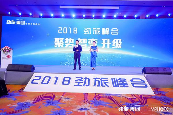 2018劲旅峰会