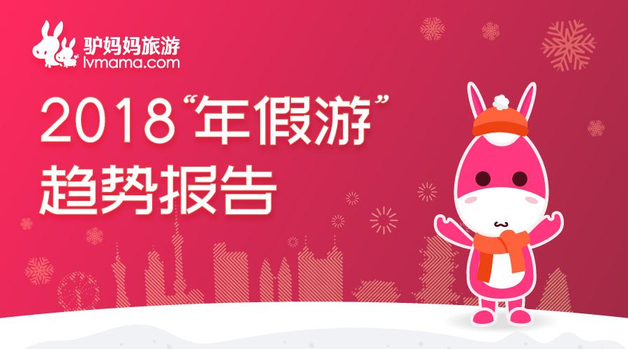 """2018""""年假游""""趋势报告"""