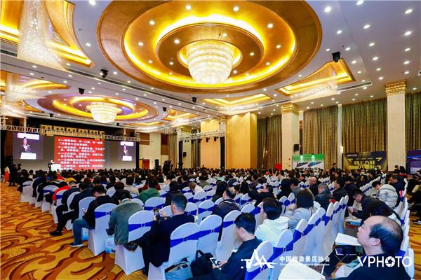 中国旅游景区协会二届四次理事会暨第三届中国景区创新发展论坛