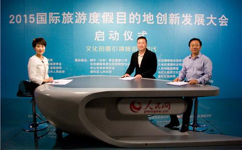 临海市旅游局局长王波与刘锋博士接受专访