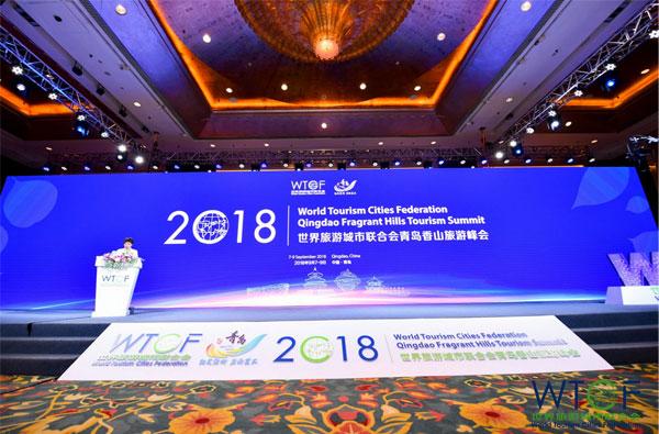 2018世界旅游城市联合会青岛香山旅游峰会开幕